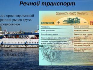 Речной транспорт Транспорт, ориентированный на внутренний рынок грузо- пассаж