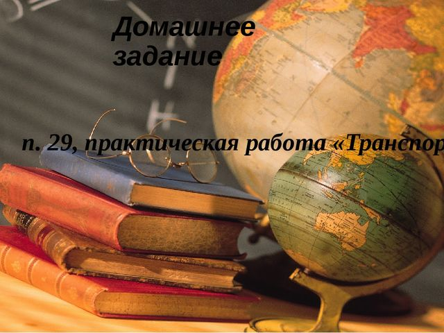 Домашнее задание п. 29, практическая работа «Транспорт»