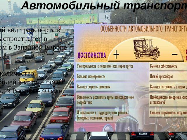 Автомобильный транспорт Ведущий вид транспорта в мире. Распространен в основн...