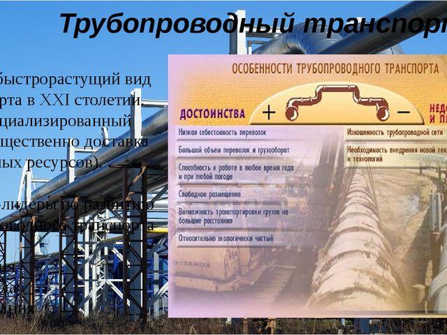 Трубопроводный транспорт Самый быстрорастущий вид транспорта в XXI столетии....