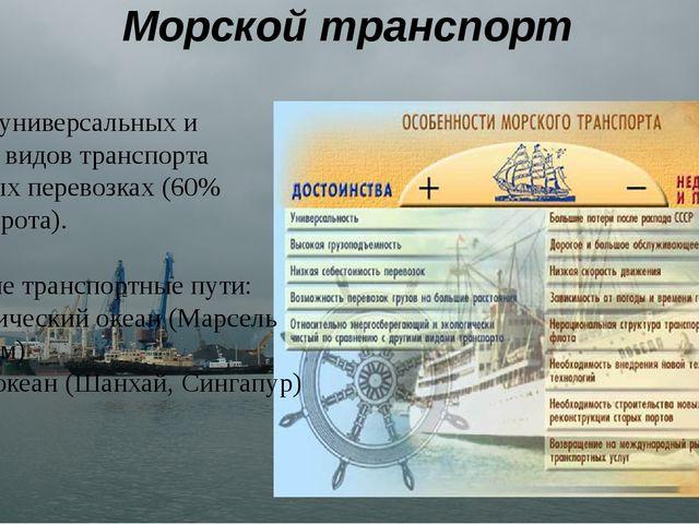 Морской транспорт Один из универсальных и ведущих видов транспорта в мировых...