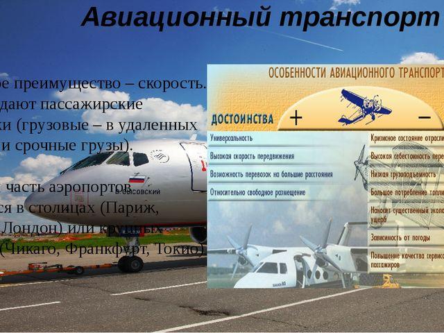 Авиационный транспорт Основное преимущество – скорость. Преобладают пассажирс...