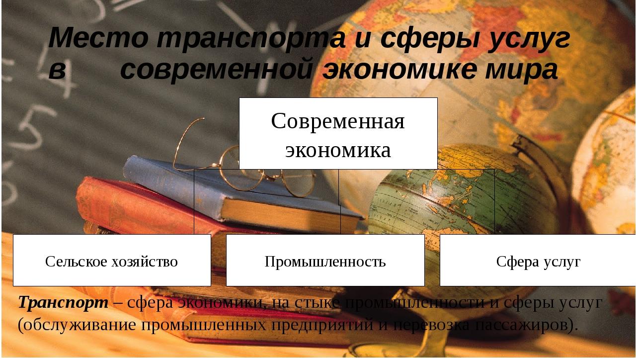 Место транспорта и сферы услуг в современной экономике мира Современная эко...