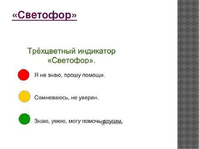 «Светофор»