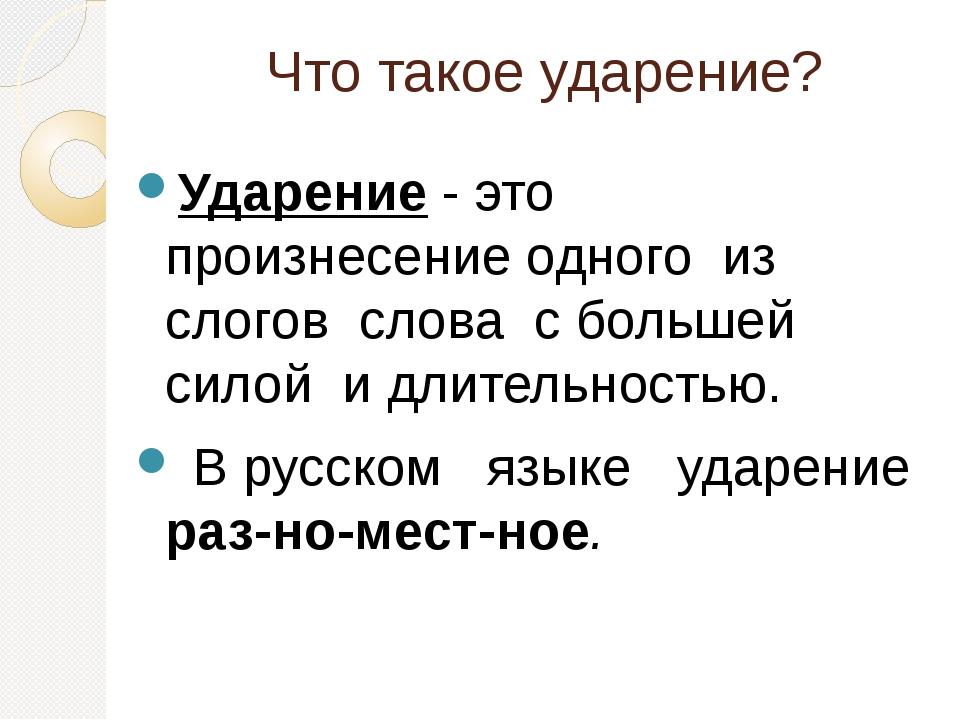 Что такое ударение? Ударение- это произнесение одного из слогов слова с боль...