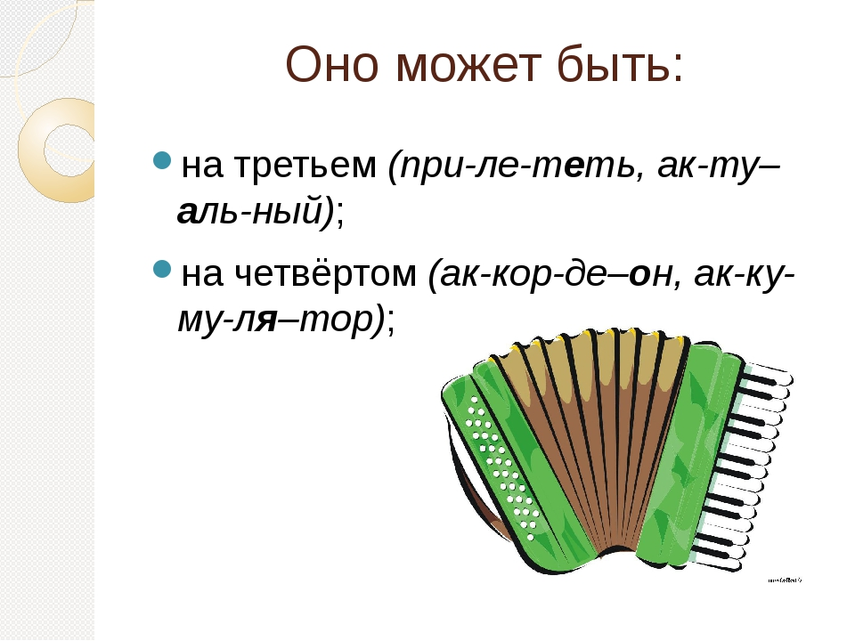 Оно можетбыть: на третьем (при-ле-теть, ак-ту–аль-ный); на четвёртом (ак-кор...