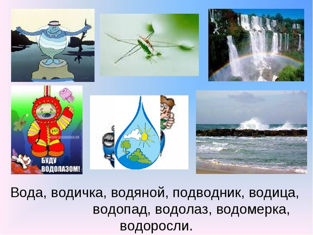 Вода, водичка, водяной, подводник, водица, водопад, водолаз, водомерка, водор...