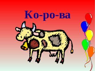 Ко-ро-ва
