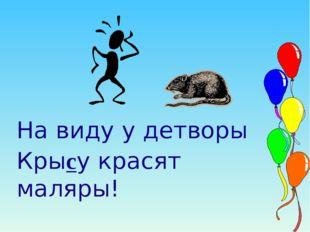 На виду у детворы Крысу красят маляры!