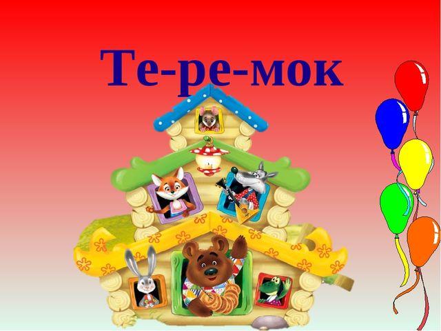 Те-ре-мок