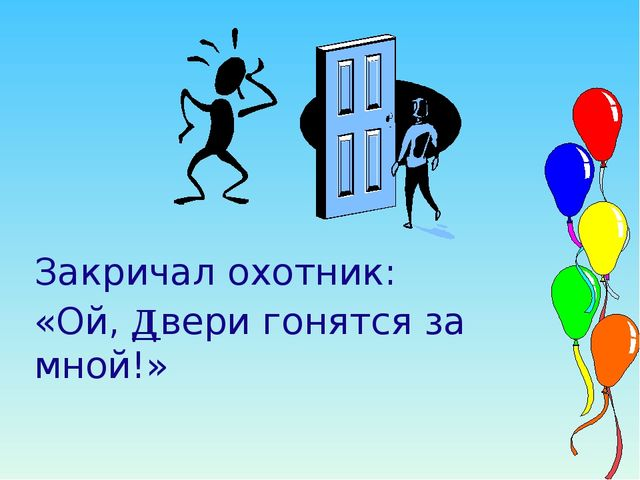 Закричал охотник: «Ой, Двери гонятся за мной!»