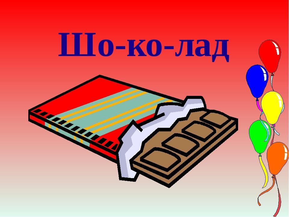 Шо-ко-лад