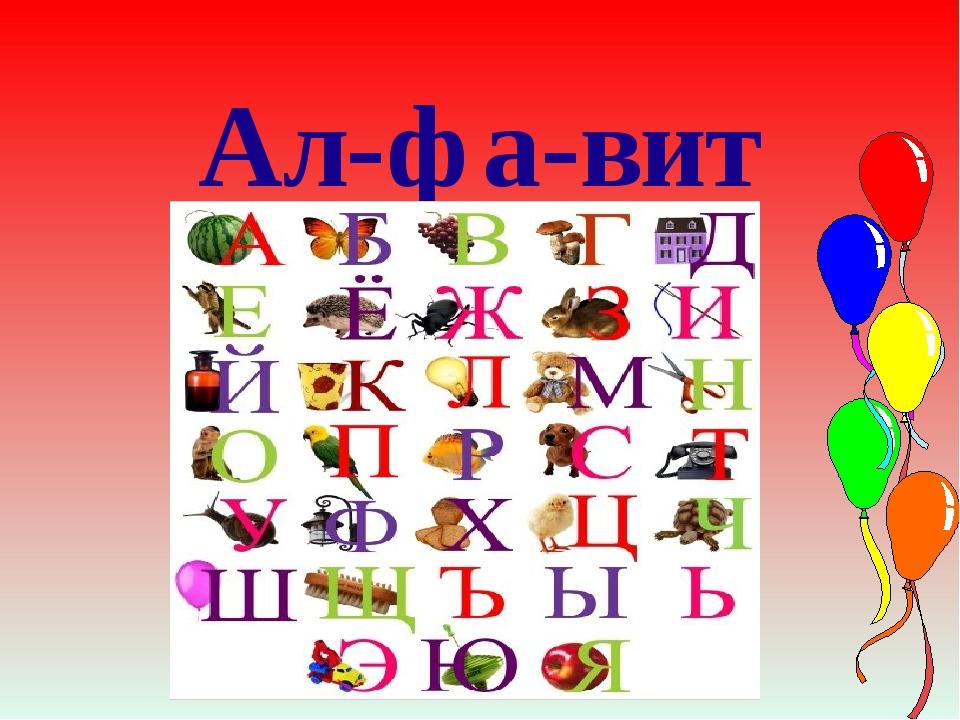 Ал-фа-вит