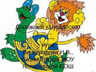 Дорожный калейдоскоп Игра Виноградова Н.В., библиотекарь МОУ Лопаревской СОШ