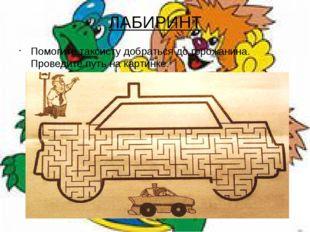 ЛАБИРИНТ Помогите таксисту добраться до горожанина. Проведите путь на картинке.