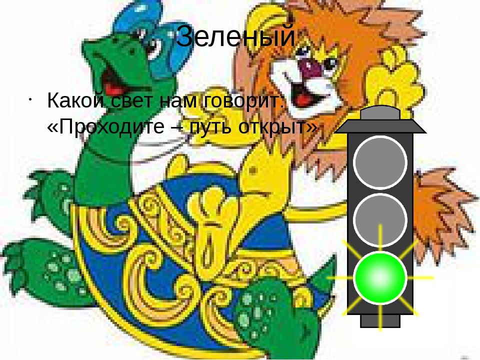 Зеленый Какой свет нам говорит: «Проходите – путь открыт»