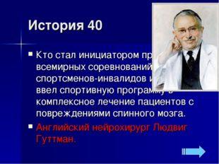 История 40 Кто стал инициатором проведения всемирных соревнований спортсменов