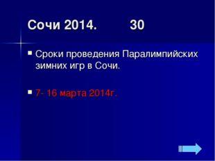 Сочи 2014. 30 Сроки проведения Паралимпийских зимних игр в Сочи. 7- 16 марта