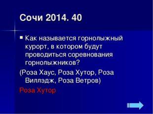 Сочи 2014. 40 Как называется горнолыжный курорт, в котором будут проводиться
