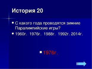 История 20 С какого года проводятся зимние Паралимпийские игры? 1960г. 1976г.
