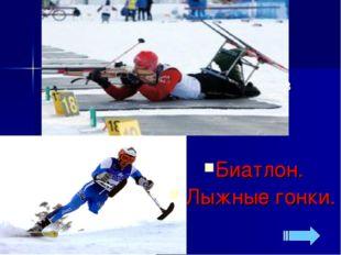 История 30 По итогам Паралимпиады-2010 в Ванкувере Российская сборная завоева