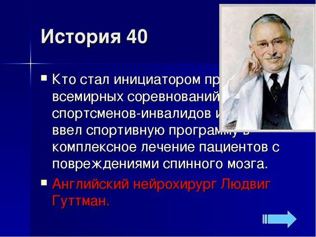 История 40 Кто стал инициатором проведения всемирных соревнований спортсменов...