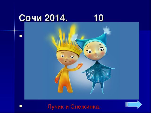 Сочи 2014. 10 Назовите Паралимпийские талисманы. Лучик и Снежинка.