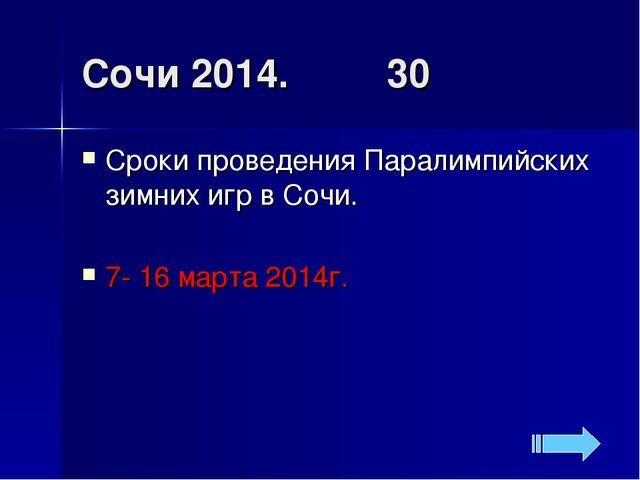 Сочи 2014. 30 Сроки проведения Паралимпийских зимних игр в Сочи. 7- 16 марта...