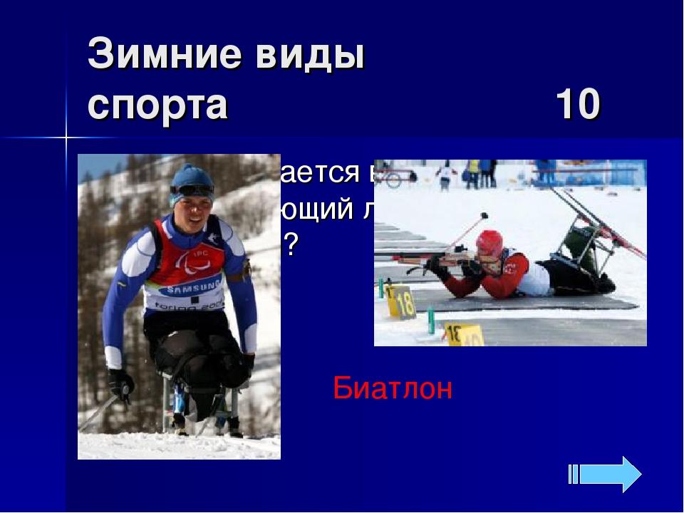 Зимние виды спорта 10 Биатлон Как называется вид спорта, объединяющий лыжную...