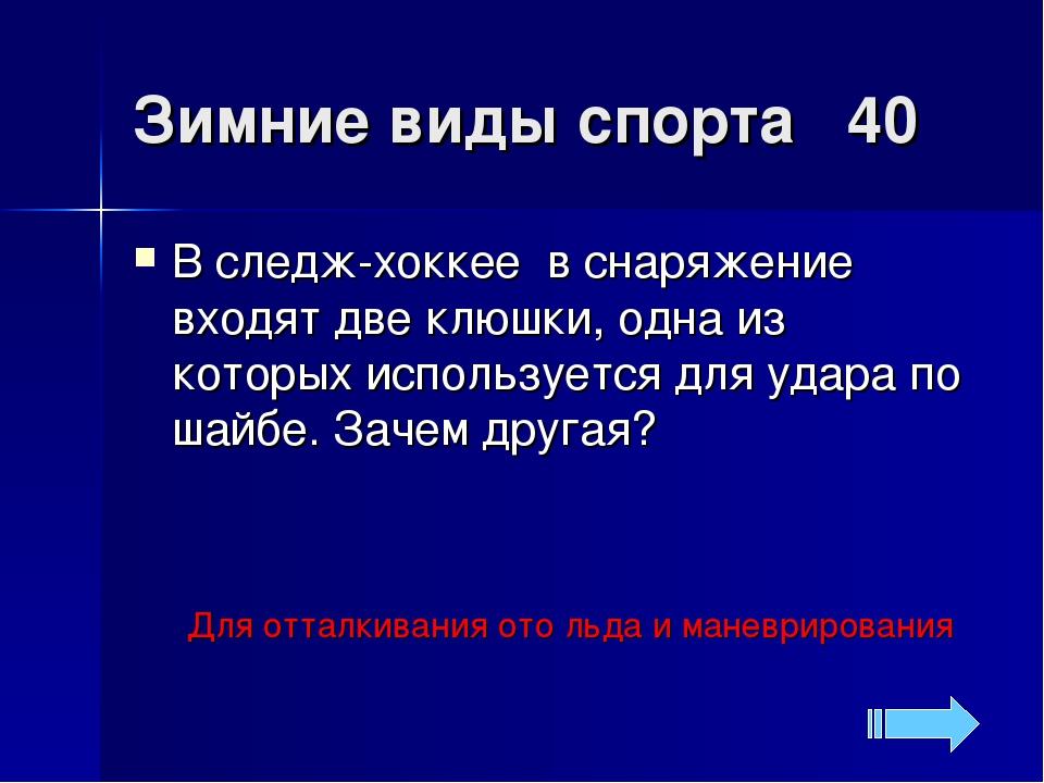 Зимние виды спорта 40 Для отталкивания ото льда и маневрирования В следж-хокк...