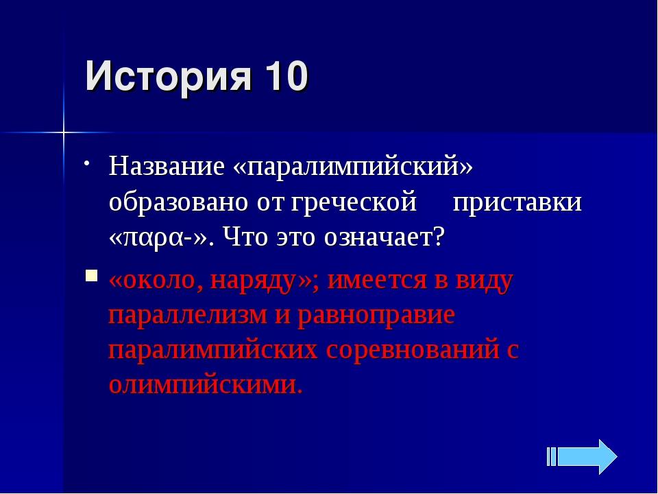 История 10 Название «паралимпийский» образовано от греческой приставки «παρα-...