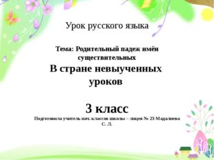 Урок русского языка Тема: Родительный падеж имён существительных В стране нев