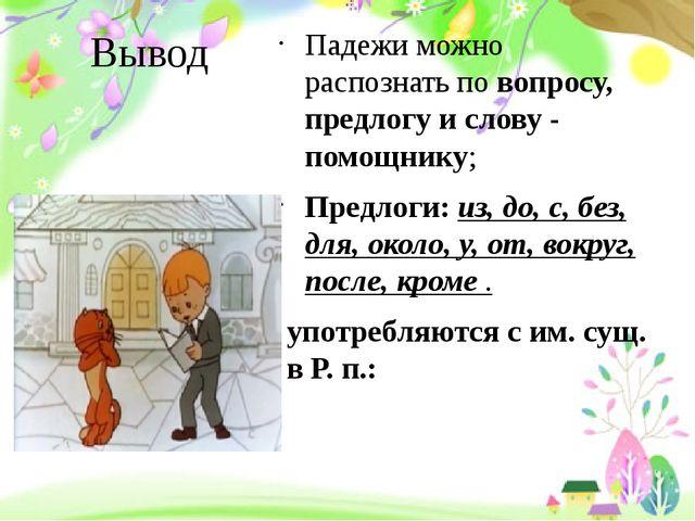 Вывод Падежи можно распознать по вопросу, предлогу и слову - помощнику; Пред...