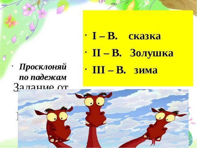 Задание от Змея Горыныча I – В. сказка II – В. Золушка III – В. зима Проскло...