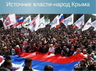Источник власти-народ Крыма