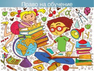 Право на обучение