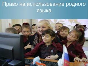 Право на использование родного языка
