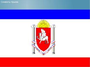 Символы Крыма