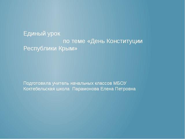 Единый урок по теме «День Конституции Республики Крым» Подготовила учитель на...