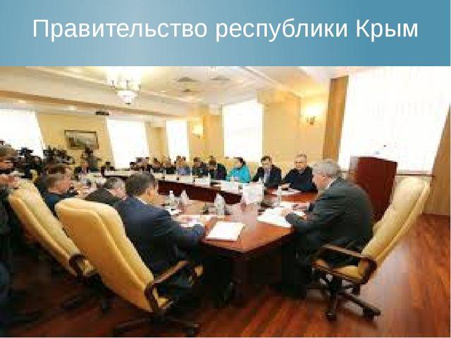 Правительство республики Крым