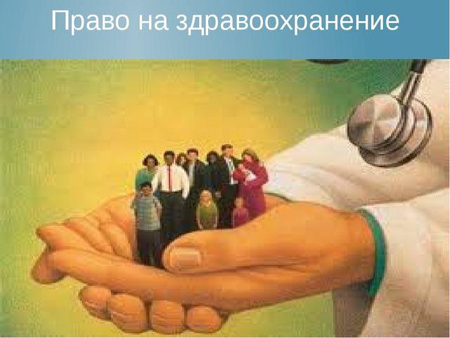 Право на здравоохранение