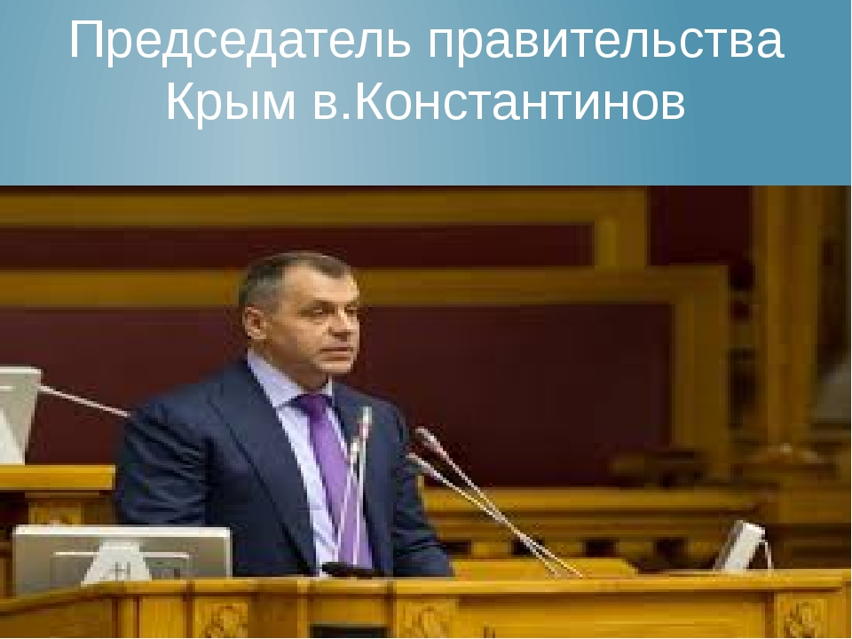 Председатель правительства Крым в.Константинов