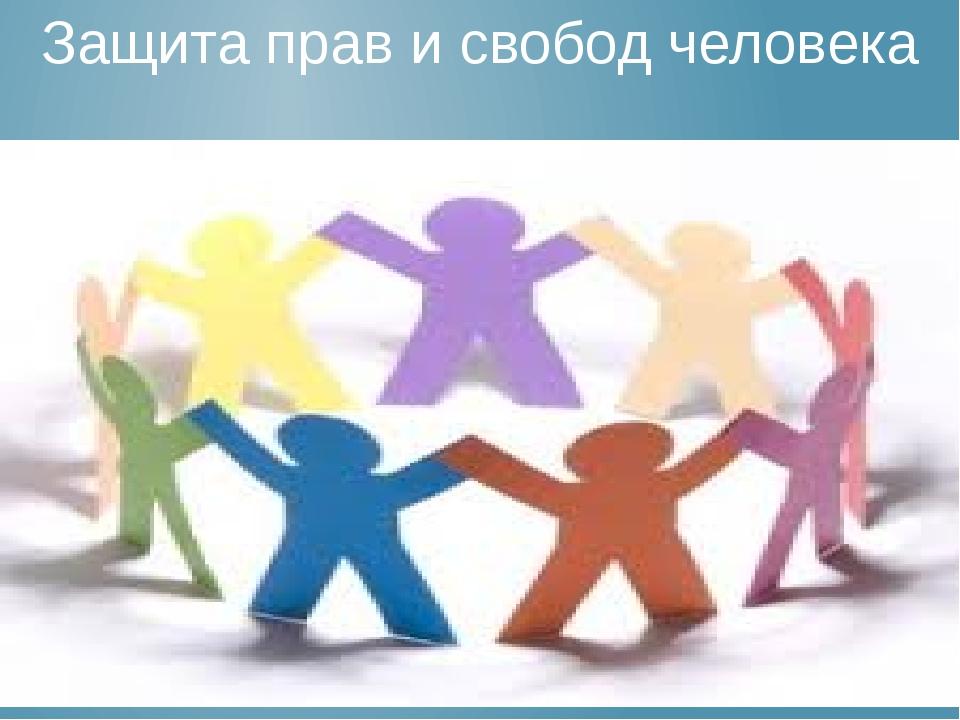 Защита прав и свобод человека