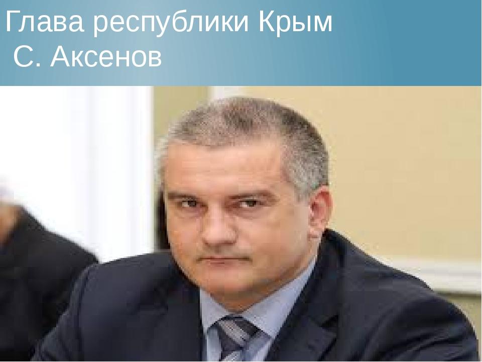 Глава республики Крым С. Аксенов