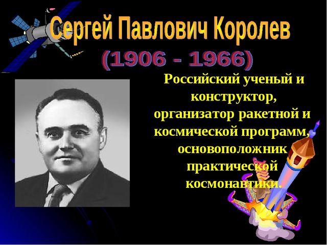 Российский ученый и конструктор, организатор ракетной и космической программ,...