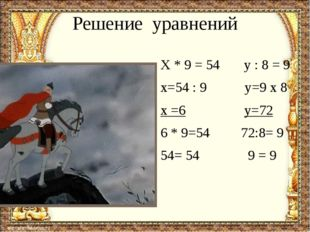 Решение уравнений Х * 9 = 54 y : 8 = 9 х=54 : 9 у=9 х 8 х =6 у=72 6 * 9=54 72
