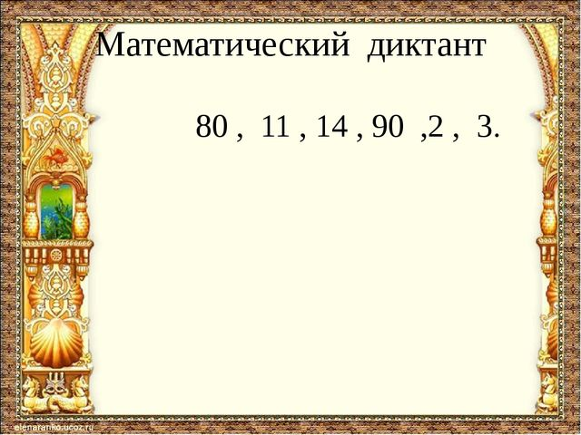 Математический диктант 80 , 11 , 14 , 90 ,2 , 3.