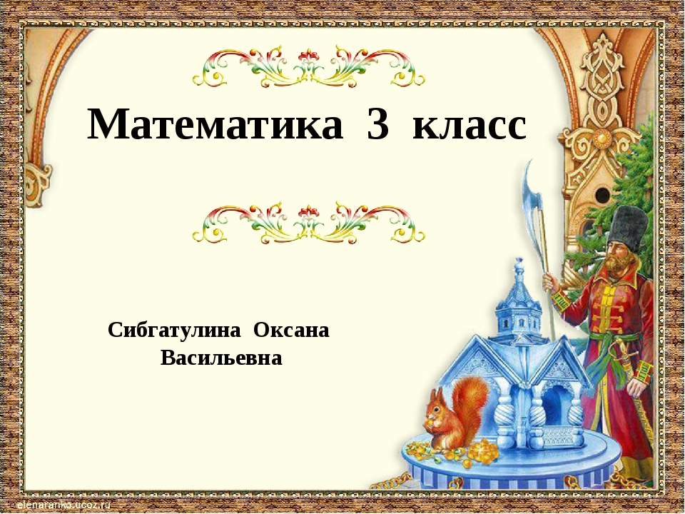 Математика 3 класс Сибгатулина Оксана Васильевна