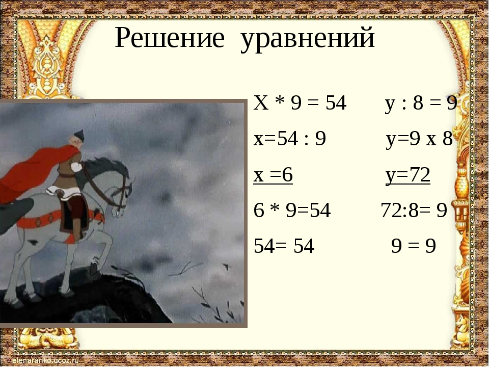 Решение уравнений Х * 9 = 54 y : 8 = 9 х=54 : 9 у=9 х 8 х =6 у=72 6 * 9=54 72...