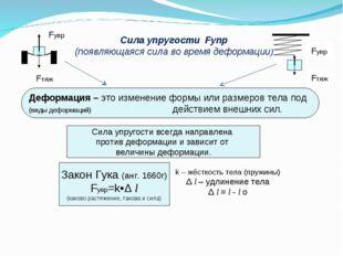Сила упругости Fупр (появляющаяся сила во время деформации) Деформация – это